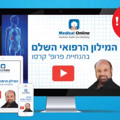 המילון הרפואי בוידאו